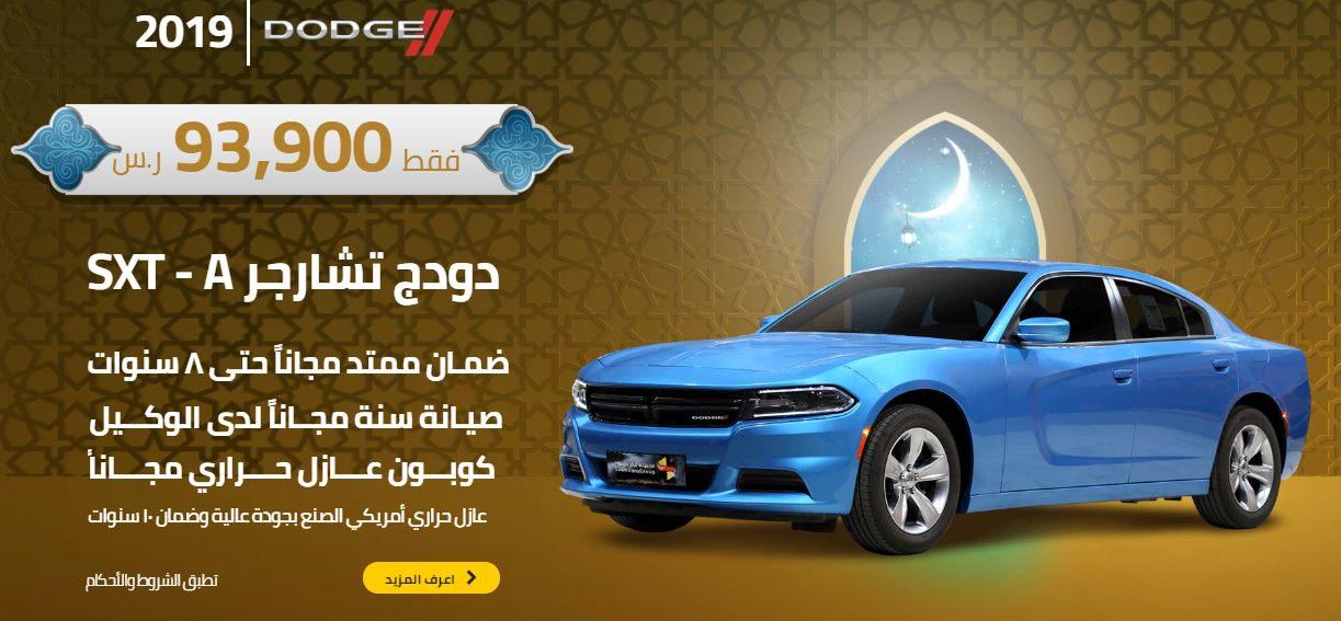 عروض صالح للسيارات في رمضان دودج